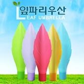 잎파리우산/꽃잎우산/잎우산
