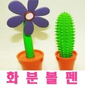 [캐릭터볼펜]꽃화분볼펜&선인장볼펜/화분볼펜