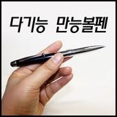 [기능성볼펜]다기능만능볼펜/터치펜/볼펜