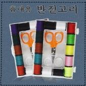 [반짇고리]반짇고리/휴대용반짇고리/바느질/수예용품