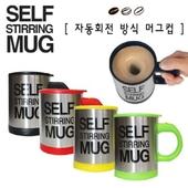 [컵(스텐머그)]셀프스티링머그/머그/컵/회전머그컵
