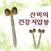 [생활잡화(기타)]신비의 건강지압봉(小)
