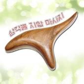 [생활잡화(기타)]삼각뿔지압기/지압기/원목지압기