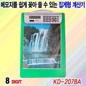 계산기 KADIO KD 2078A 계산기
