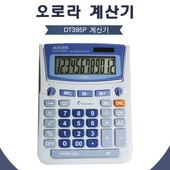 [계산기]AURORA DT220 PLUS 계산기