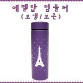 에펠탑텀블러