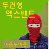 엑스밴드/워머/두건/두건형 엑스밴드