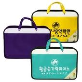 보급형가방