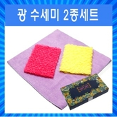 광수세미/신상품/파격가/2종세트