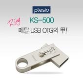 플레시오 KS500 OTG USB 8GB