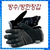 장갑/방수방한장갑/멀티장갑/고급형