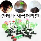 새싹머리핀-초록