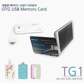 TG-7 분리형카드형 3in1스마트 USB메모리 8G