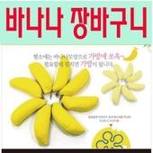 바나나장바구니/시장바구니/휴대용장바구니