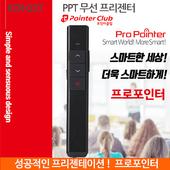 슬림디자인 무선프리젠터,레이저포인터