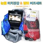양모워머 & 눈꽃터치장갑세트(넥워머+스마트폰터치장갑세트)/멀티스카프