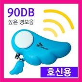 (천사)호신용경보기/호신용품-고품질 정품