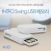 ALIO 인트로스윙 USB 메모리 4G~64G