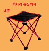 등산의자/유로파크/럭셔리스타일/폴딩의자
