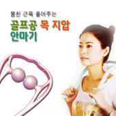 A급 실리콘 골프공-목안마기(목지압안마기.지압기)