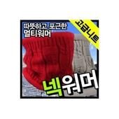 고급 꽈배기 니트 넥워머 / 목도리 /장갑