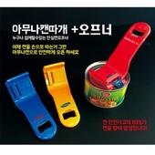 [생활잡화(기타)]아무나 캔따개 오프너