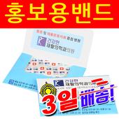 홍보용밴드 4매