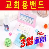 교회용칼라홍보용밴드 6매