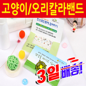 고양이/오리캐릭터칼라홍보용밴드 4매