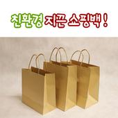 [가방(종이/쇼핑백)]자동크라프트지끈쇼핑백