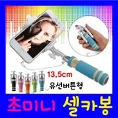 고급형-초미니 유선셀카봉-광고효과~!