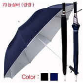 [장우산]무지70늄 폴리실버(경량) 장우산