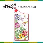 [나비목단] 아리랑 RX1 슬림 자개 보조배터리