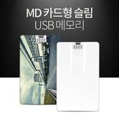 [USB]MD카드형 USB 4GB