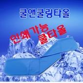 쿨타올/매직쿨타올/슈퍼쿨타올/쿨앤쿨링타올