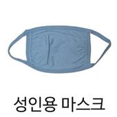 (주문상품/재고문의)성인용 마스크-블루
