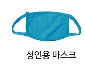 (주문상품/재고문의)성인용 마스크-스카이블루