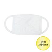 (주문상품/재고문의)성인용 고급마스크/ 마스크