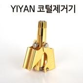 [생활잡화(기타)]이안 코털제거기