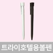 [볼펜(중저가형)]트라이호텔용볼펜