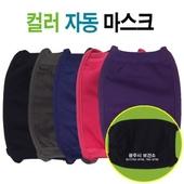 국산칼라 마스크(면 마스크)/핑크.보라.검정