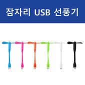 어나더 잠자리 USB 선풍기