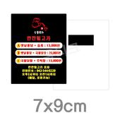종이자석(70X90)