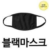 (주문상품/재고문의)고급 블랙마스크 /마스크