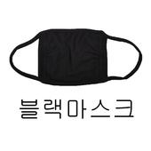 주문상품/재고문의 블랙마스크/ 마스크