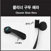 [생활잡화(기타)]클리너 구두헤라