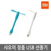 정품 샤오미 USB 휴대용 미니 선풍기