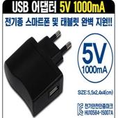 스마트폰 USB 충전 아답터