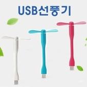 [미니선풍기]휴대용USB선풍기