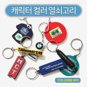 MD-캐릭터 맞춤형 열쇠고리